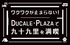 ドゥカーレ・ガーデンホテル・九十九里